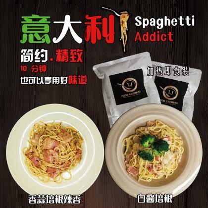(加热即食装) 香蒜辣椒培根意大利面 Spaghetti Aglio Olio with Bacon(Reheat Ready Pack)