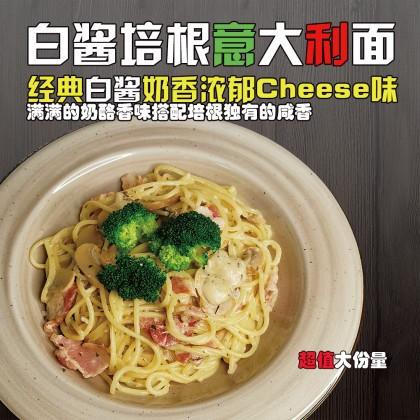 (加热即食装)白酱奶香培根意大利面 Spaghetti Carbonara with Bacon (Reheat Ready Pack)