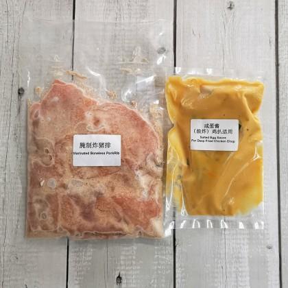 (生鲜冷冻)咸湿奶香鸡丁/猪排 (Raw) Fresh Frozen Salted Egg Sauce Chicken/Pork
