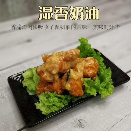 (生鲜冷冻)湿香奶油鸡丁/猪排 (Raw) Butter Milk Chicken/Pork (Fresh Frozen)
