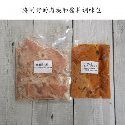 (生鲜冷冻)蒙古鸡丁/猪排 Raw) Mongolia Sauce Chicken/Pork (Fresh Frozen)