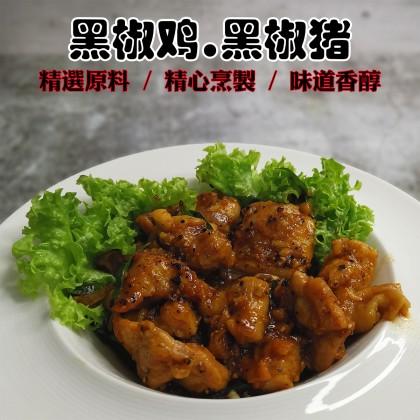 (生鲜冷冻)黑椒鸡丁/猪肉 (Raw) Black Pepper Sauce Chicken/Pork (Fresh Frozen)